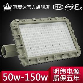 冠奕达GYD780 LED防爆路灯防爆投光灯