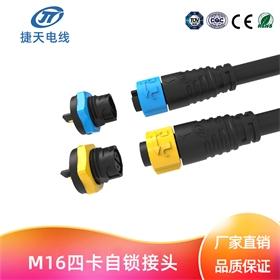 植物灯M16自锁防水连接器,IP67,UL认证
