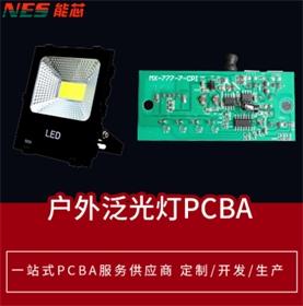 户外泛光灯投光灯PCBA方案开发设计生产SMT贴片插件厂家定