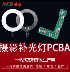 摄影补光灯开发设计生产各种PCBA方案开发设计贴片加工