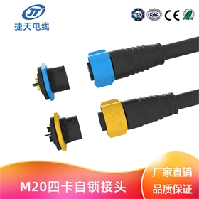 M20自锁植物灯连接器,IP67,UL认证
