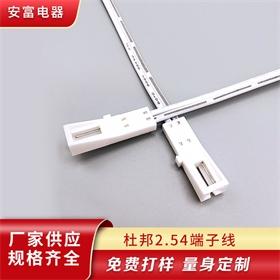 广东端子线生产厂家 杜邦端子线 酒柜端子线 衣柜橱柜连接线