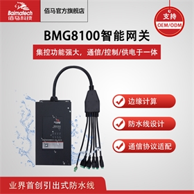 智慧路灯网关BMG8100 灯控器网络盒 智慧灯杆照明云平台