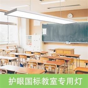麟祉智能教室灯