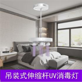 吊装式伸缩杆UV消毒灯
