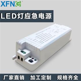 LED应急降功率电源