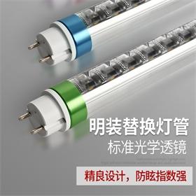 新款LED 60度发光角度T8光学灯管 替换