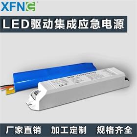 LED应急驱动集成电源
