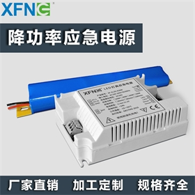 降功率应急电源LED