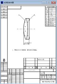 OCAD光学系统自动设计程序