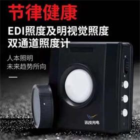 EDI照度及明视觉照度双通道照度计