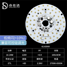 美规18W3000K单色透镜款AC120V LED模组