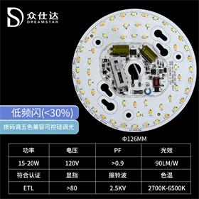 美规15W拨码调五色兼容可控硅调光AC120V吸顶灯模组