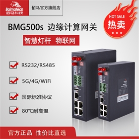 灯控网关BMG500s 智慧杆物联网网关 边缘计算照明控制盒