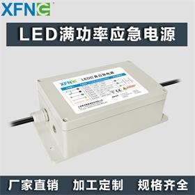 LED满功率应急电源