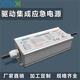 LED应急驱动集成电源02