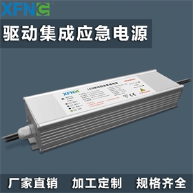 LED应急驱动集成电源03