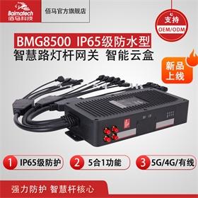 IP65网关BMG8500防水智能网关 智慧杆网盒