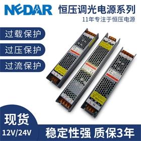 恒压可控硅/0-10V调光电源