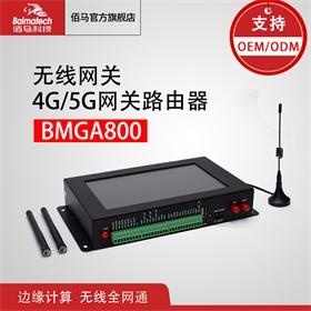 灯控网关BMGA800全网通4g5g路由器 智慧网盒