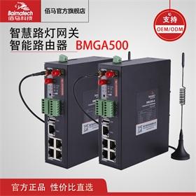 智慧路灯网关 智慧杆路由BMGA500物联网智能网关 定制开