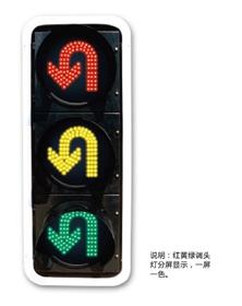 车道指示信号灯系列