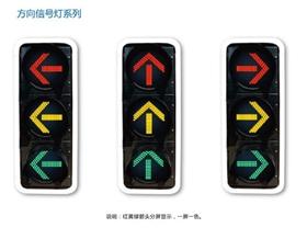 方向信号灯系列