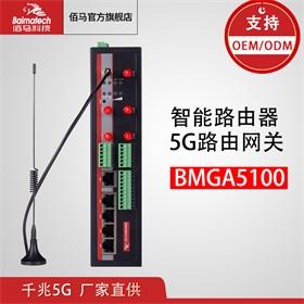灯控路由网关BMGA5100千兆5G网关 物联网路由定制